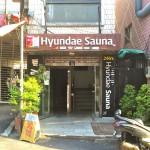 -ソウル- Hyundae Sauna(ヒョンデサウナ)