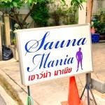 -泰國曼谷- Sauna Mania