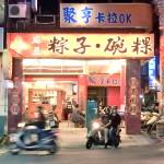 高雄駅周辺のおすすめB級グルメ「李家粽子」
