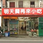 台東縣・知本の無愛想だけどメニューが豊富で安い食堂