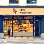 台北駅周辺で朝7時オープンの小洒落れたパン屋を発見