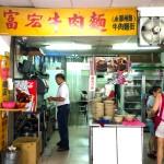 台北・西門町のほぼ同じだけど、兄の店「富宏牛肉麺」