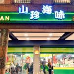 台北・西門「山珍海味」でガッツリ台湾飯を喰らう