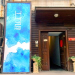 -上海- H42(エイチ42)