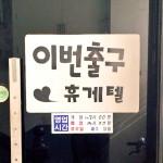 -釜山- ibeonchulgu(二番出口)