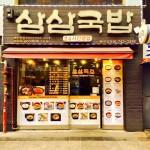 鍾路3街の24時間営業の旨やす食堂「サムサムクッパ 」
