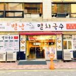釜山のゲイタウン凡一洞で朝食なら「お!変なイワシ麺」はいかが?