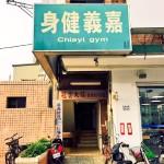 -嘉義- 嘉義健身休閒中心(Chiayi Gym)