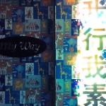 【香港】My Way(マイウェイ)