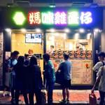 香港ミシュラン受賞のエッグパフ「媽咪雞蛋仔」上環店