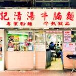 香港島上環で朝食なら「生記清湯牛腩麺家」がおすすめ