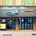 釜山駅の近くで朝食ならアワビ粥が名物の「済州家」