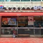 仁川空港からすぐの街「雲西」にある絶品スンドゥブの店