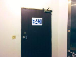 仁川・大田・光州