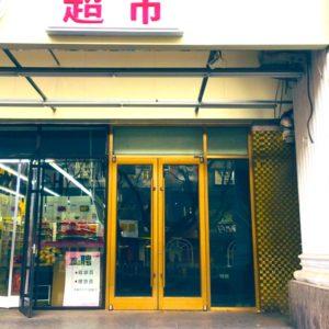 上海・北京